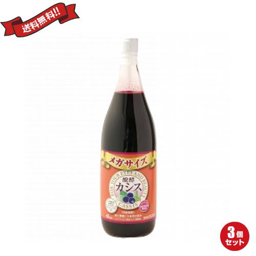 発酵ジャフマック ジュース 3個セット メガサイズ カシス 1800ml 醗酵カシス飲料