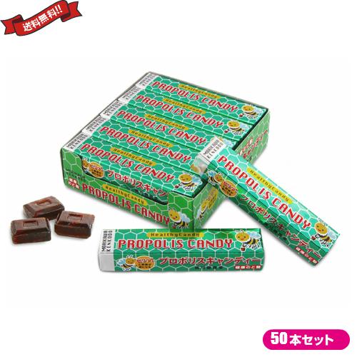 プロポリス キャンディー のど飴 森川健康堂 プロポリススティックキャンディー 10粒 50本セット