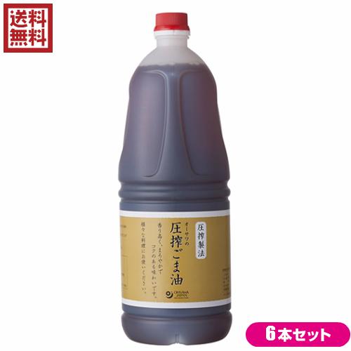 ごま油 圧搾 胡麻油 オーサワの圧搾ごま油(プラボトル) 1650g 6本セット