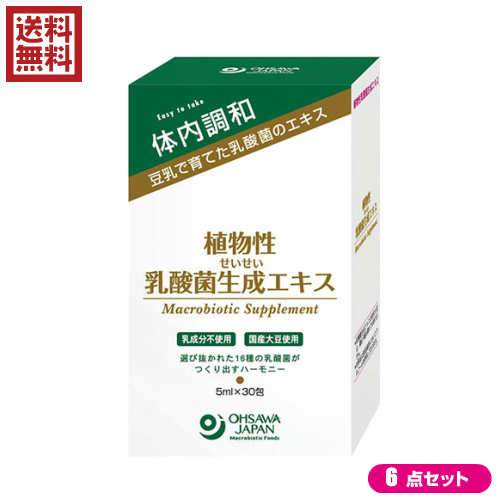 オーサワジャパン 150ml(5ml×30包) 植物性 植物性乳酸菌生成エキス 乳酸菌 6個セット サプリ