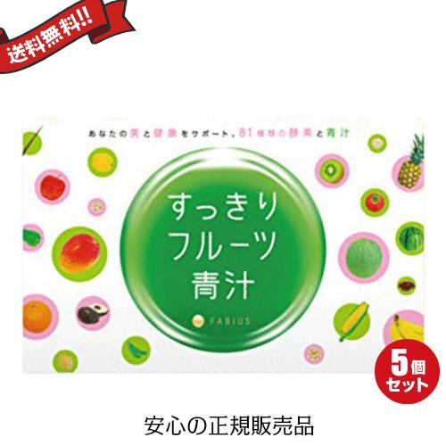【D会員4倍】すっきりフルーツ青汁 30包 5箱セット