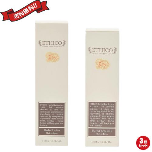 最大29倍!化粧水 乳液 セット エチコ ETHICO ハーバルスキンケア 化粧水+乳液セット 3個セット
