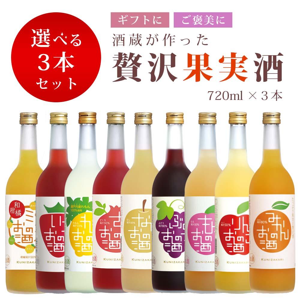 果汁をたっぷり使用したリキュールの飲み比べセット 人気上昇中 希望者のみラッピング無料 スーパーSALE セール対象 送料無料 果実のリキュール 選べる3本セット 720ml
