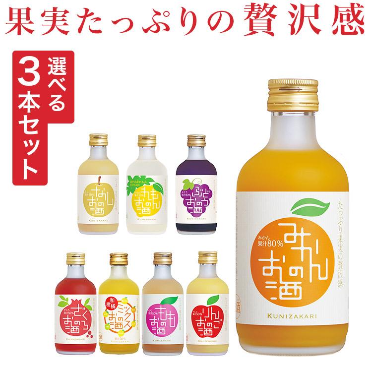 果汁をたっぷり使用したリキュールの飲み比べセット 300ml 選べる3本セット お得セット 果実のリキュール飲み比べ リキュール 日本産 酒 果実酒