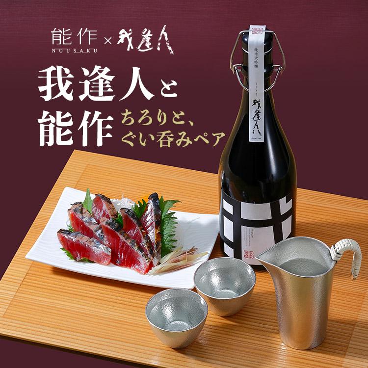日本酒好きの方に贈る ギフトにふさわしい能作 -nousaku- のうさく の錫の酒器と純米大吟醸酒のセットギフト バーゲンセール 贈り物 父の日 父の日ギフト 日本酒 我逢人と能作ちろり セットギフト オーバーのアイテム取扱☆