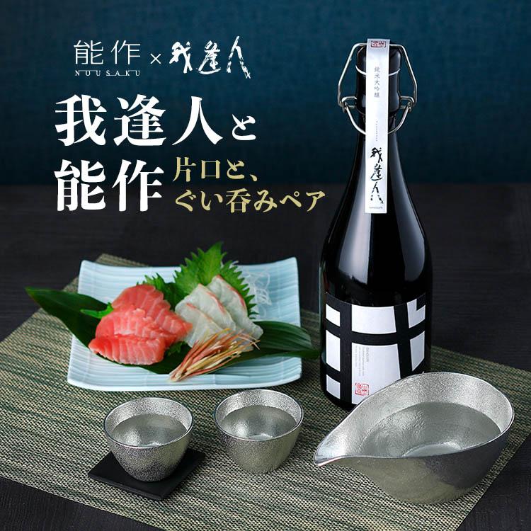 日本酒好きの方に贈る ギフトにふさわしい能作 全品送料無料 -nousaku- 人気ブレゼント! のうさく の錫の酒器と純米大吟醸酒のセットギフト 贈り物 我逢人と能作 日本酒 片口 酒器 父の日 父の日ギフト セットギフト