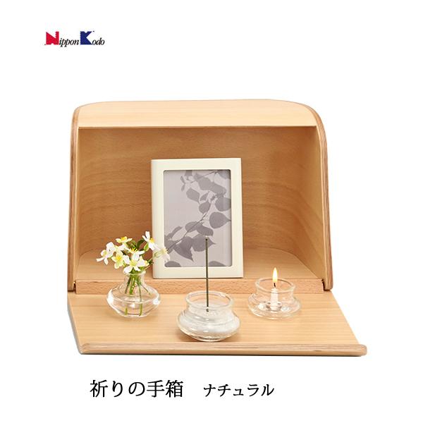 祈りの手箱 厨子 小さな仏壇 ペットと向き合う大切な空間 可愛らしく、愛くるしいペットは今も心の中に #92461 ナチュラルカラー