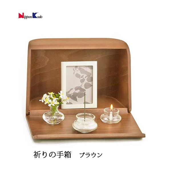 祈りの手箱 厨子 小さな仏壇 ペットと向き合う大切な空間 可愛らしく、愛くるしいペットは今も心の中に #92462 ブラウンカラー