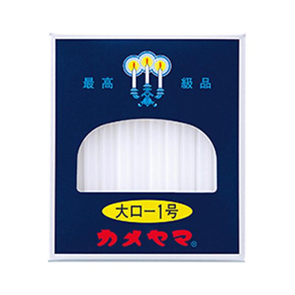 カメヤマローソク 大ロー 1号 225g  5箱包み ご家庭用仏壇ローソク 朝・夕に手を合せて先祖供養  #UQ1134