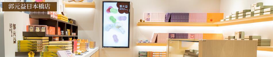 郭元益日本橋店:1867 年創業台北の老舗中華菓子店「郭元益」の海外1号店です。