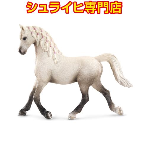 最新カタログ 動物消しゴムプレゼント シュライヒ専門店 シュライヒ アラビア馬 メス 13761 動物フィギュア 販売終了品 FARM 馬 WORLD メーカー公式ショップ ウマ SALE開催中 schleich horses ファームワールド
