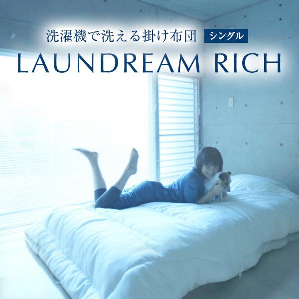 掛け布団 洗える 洗濯機対応 シングル ランドリーム リッチ コインランドリー 日本製 速乾 軽い ふんわり ほこりが出にくい へたりにくい カバー不要 気持ちいい 肌ざわり エアーフレイククラボウ 汗