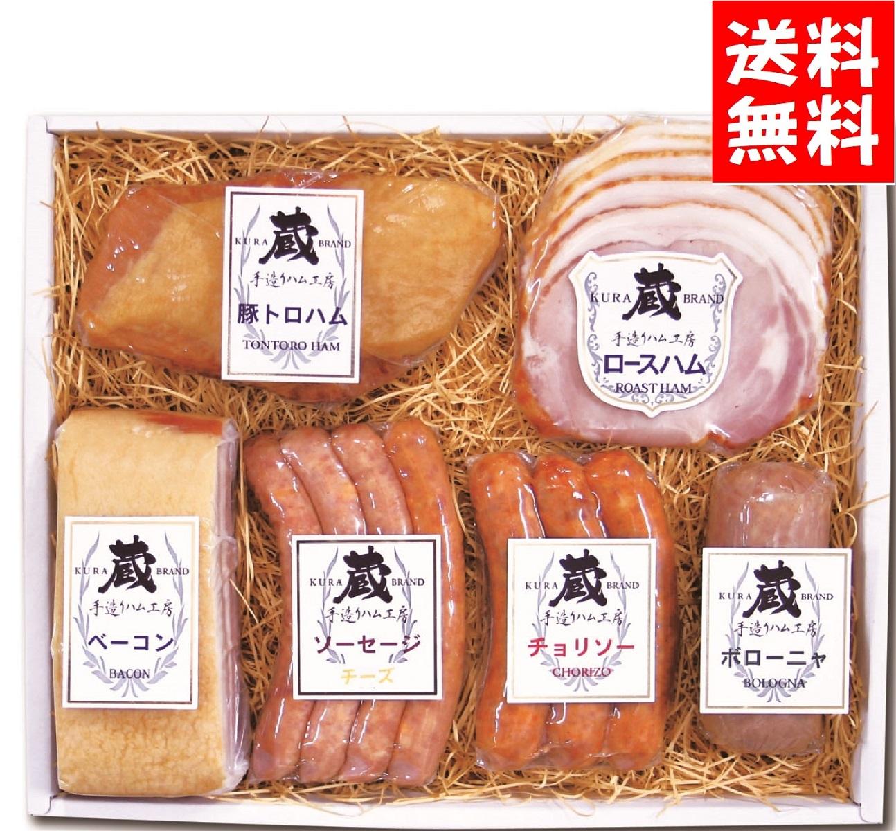 お歳暮 手造りハム工房蔵A10   ベーコン・豚トロ・ソーセージ3種・ロースハムセレクション