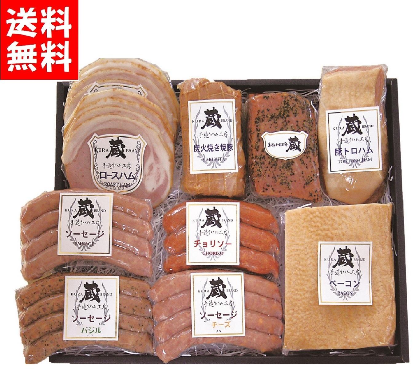 手造りハム工房蔵 A18   ベーコン(400gブロック)・炭火焼豚・ボンレスパストラミ・ソーセージ・9種類ぜいたくセレクションA
