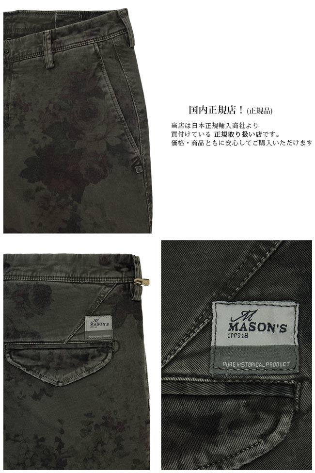 泥瓦匠梅森男式裤子长裤印花花棉棉尺寸: 46/48/50 绿色 (masons_3461201)