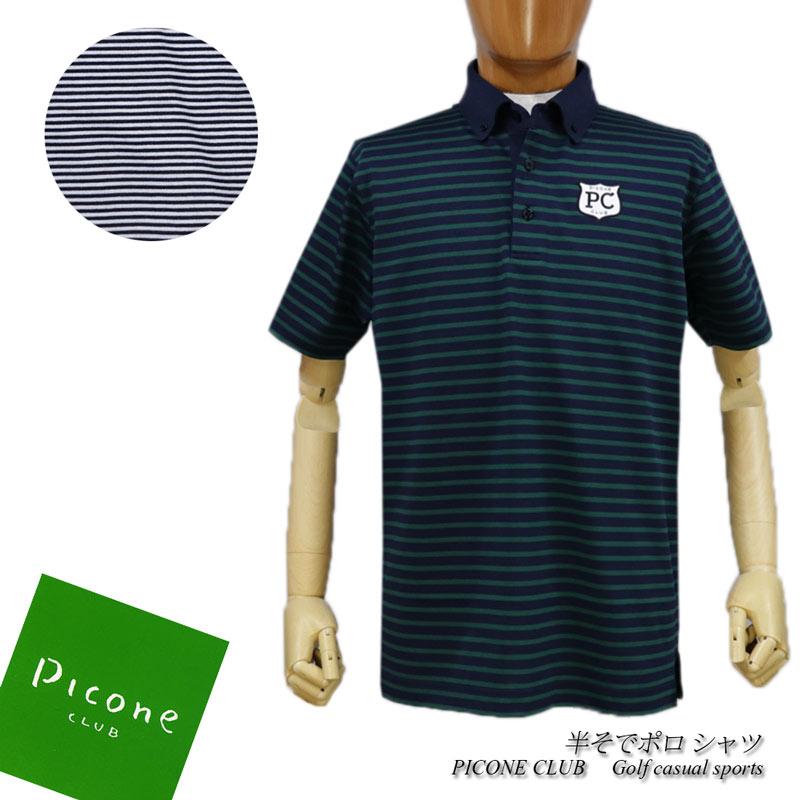 【送料無料】【2020春夏新作】ピッコーネ クラブ PICONE CLUB メンズ ポロシャツ 半そで ボーダー ボタンダウン コットン 綿 グリーン(緑)/ネイビー(紺) サイズ:48(L)/50(LL) (pico_m20ss01)