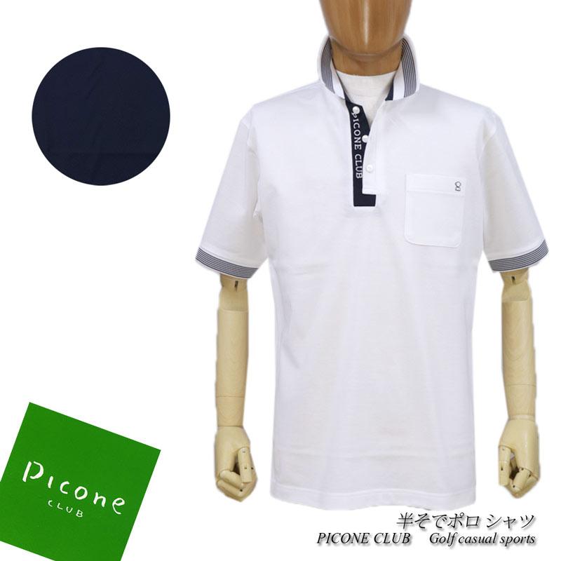 【送料無料】【2020春夏新作】ピッコーネ クラブ PICONE CLUB メンズ ポロシャツ 半そで 鹿の子地 コットン 綿 ホワイト(白)/ネイビー(紺) サイズ:48(L)/50(LL) (pico_m20ss02)