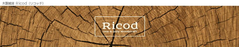 木製雑貨 Ricod (リコッド):自然が作り出す木目というデザイン 「Ricod(リコッド)」