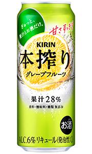 キリン 本搾りチューハイ グレープフルーツ 500ml缶 バラ 1本