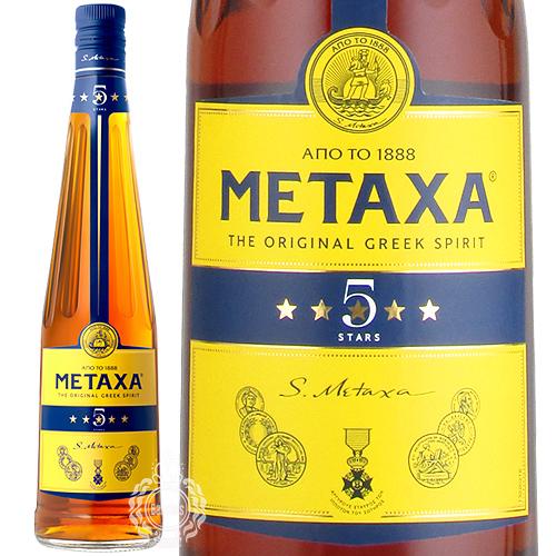 格安店 カクテルでも楽しめる 新商品 ギリシャ伝統の甘やかブランデー メタクサ ファイブスターズ 700ml瓶 38度 ブランデー ギリシャ
