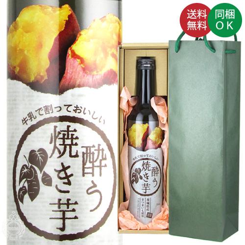 焼き芋が美味しい季節です 送料無料 北海道 AL完売しました。 沖縄除く 酔う焼き芋 500ml瓶 20度 NEW ARRIVAL 当店オリジナルラッピング仕様 明利酒類 リキュール