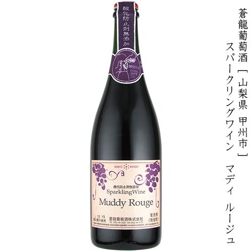 飲みやすさ抜群 店内全品対象 スパークリングワイン 蒼龍 にごりスパークリングワイン 超安い マディルージュ 750ml