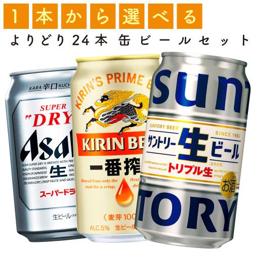 【選べる350缶ビール】ビール 各種 350ml×24缶 1ケース