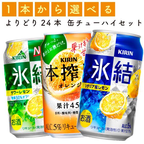 OUTLET SALE 1本あたり114円 選べる350缶氷結他 キリン 氷結 品質保証 本搾り 350ml×24缶 各種 1ケース