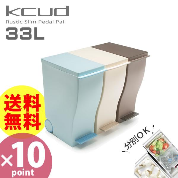 � 【2012p1】 【5%オフクーポン配布中】 dust box クード ゴミ箱 ブラウン・レッド 33L 【2個以上お買い上げで送料無料】 KCUD
