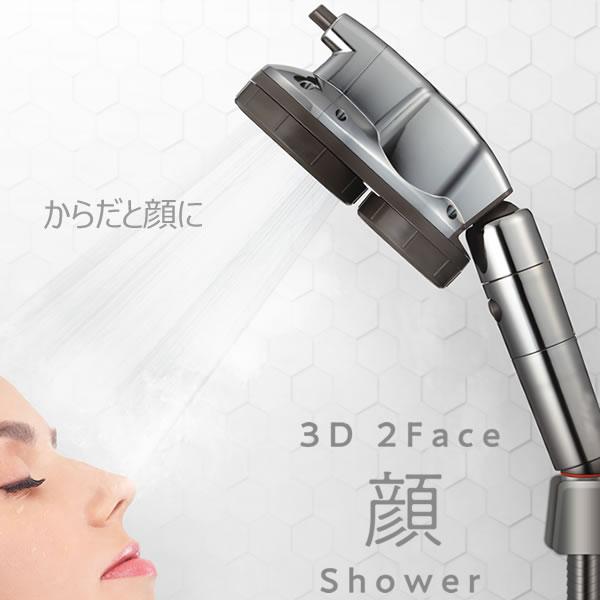 世界初!顔とカラダ 2つの水流をを切り替えられる 3D 2フェイス 顔シャワー 3D-C1A[アラミック]安心ストップ機能 3D機能 顔の毛穴まで洗う【送料無料】【e暮らしR】