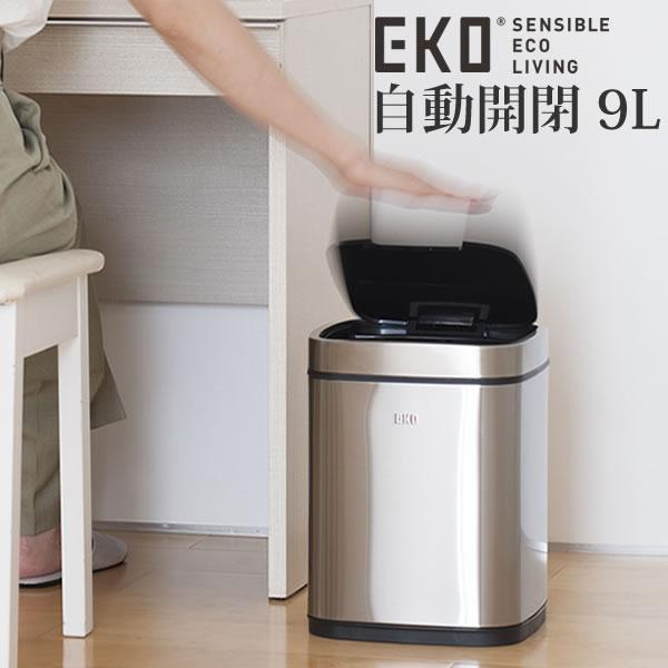 【送料無料】自動感知センサー付ゴミ箱 フタ付き エコスマートセンサービン 9L イーケイオー ごみ箱[EKO JAPAN] 正規代理店 おしゃれ 北欧 EK9288MT【e暮らしR】