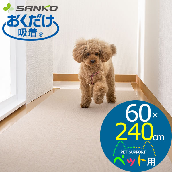 日本製 おくだけ吸着 ペット用保護マット 60×240cm[サンコー]薄くてズレない つまずきにくい 撥水加工 おくだけ吸着 床暖房OK【ポイント20倍】【e暮らしR】