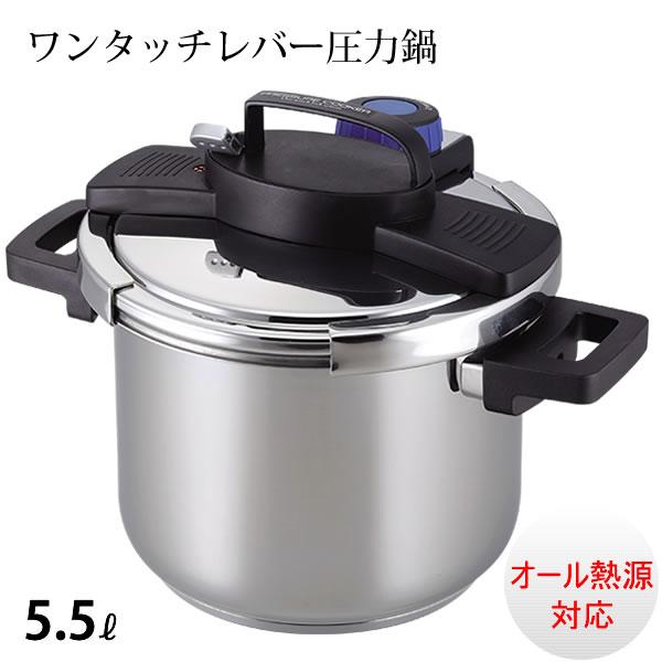 3層底ワンタッチレバー圧力鍋 H-5389 (8合炊) 5.5L[パール金属]【送料無料】【e暮らしR】