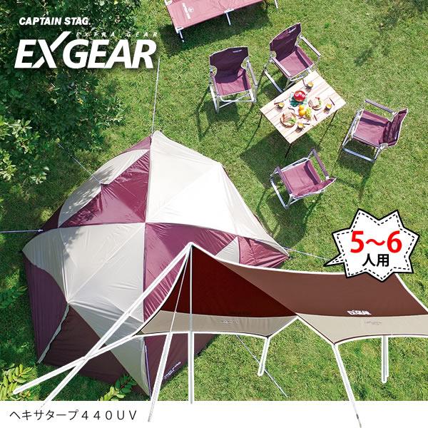 エクスギア ヘキサタープ440UV UA-1064 [キャプテンスタッグ CAPTAIN STAG]【送料無料】【e暮らしR】