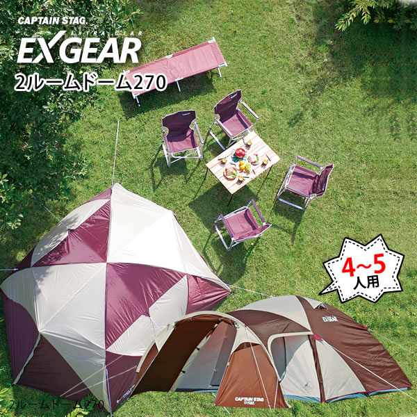 エクスギア 2ルームドーム270 4~5人用 UA-0018 [キャプテンスタッグ CAPTAIN STAG]【送料無料】【e暮らしR】