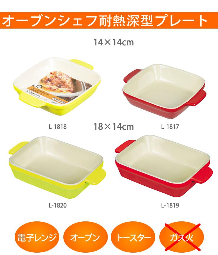 【楽天市場】オーブンシェフ 耐熱深型プレート18×14cmレッド L ...