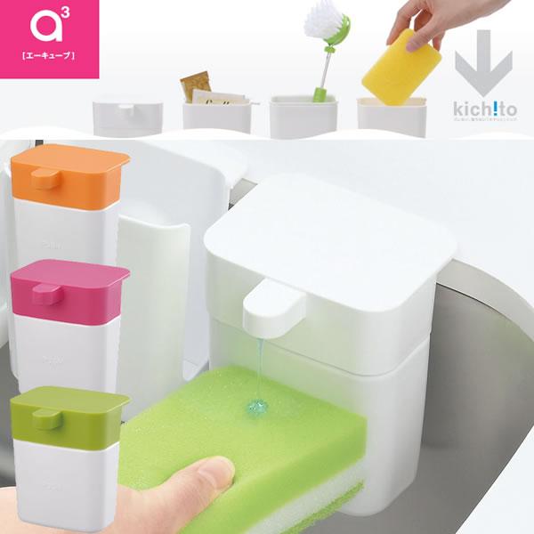 キッチン シンク ディスペンサー 吸盤 カラフル 食器洗い洗剤 シンクのディスペンサー kich!to 「キチット」シリーズ PW1711 [SANEI]【e暮らしR】
