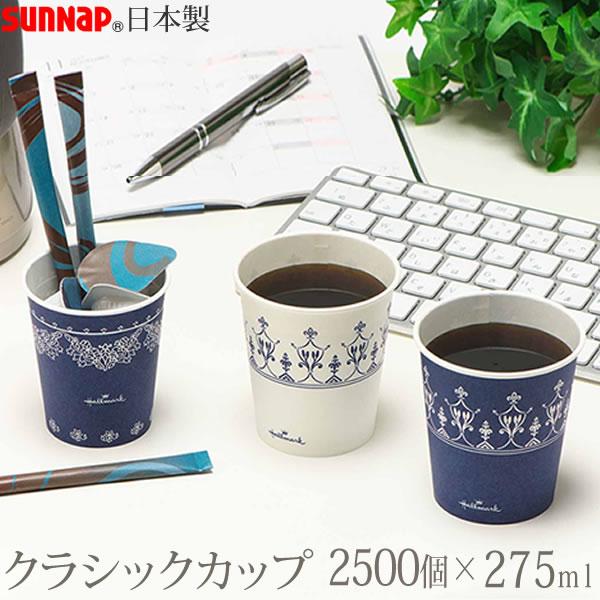 【送料無料】ホールマーク・クラッシックブルーカップ 275ML 2500個 9オンス 2色[サンナップ]日本製 使い捨て紙コップ 会社 法人 おしゃれ【e暮らしR】