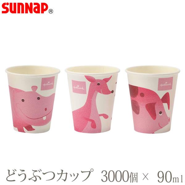 【送料無料】ホールマーク・どうぶつカップ 90ML 3000個 ピンク 3オンス 3柄[サンナップ]日本製 使い捨て紙コップ 会社 法人 おしゃれ【e暮らしR】