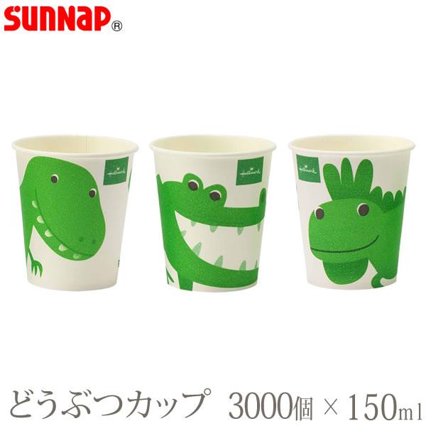 【送料無料】ホールマーク・どうぶつカップ 150ML 3000個 グリーン 5オンス 3柄[サンナップ]日本製 使い捨て紙コップ 会社 法人 おしゃれ【e暮らしR】