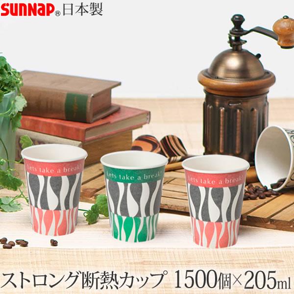 【送料無料】デザイナーズ・ストロングカップ 205ML 1500個 7オンス 2色[サンナップ]日本製 使い捨て紙コップ 会社 おしゃれ 業務用【e暮らしR】