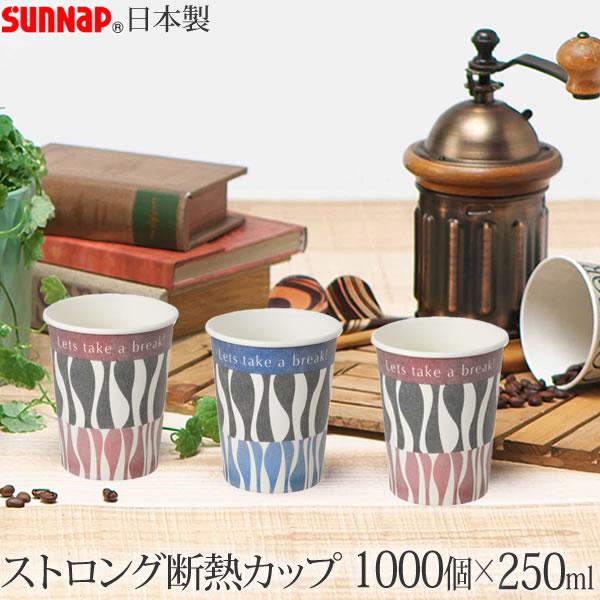 【送料無料】デザイナーズ・ストロングカップ 250ML 1000個 8.5オンス 2色アソート[サンナップ]日本製 使い捨て紙コップ 会社 おしゃれ 業務用【e暮らしR】