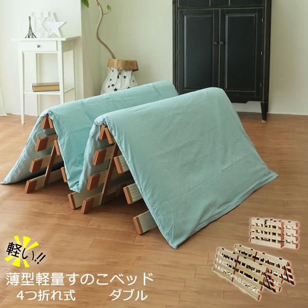 【送料無料】薄型軽量 桐すのこベッド 4つ折れ式 ダブル LYF-410[オスマック]すのこ 調湿効果 蒸れない【e暮らしR】