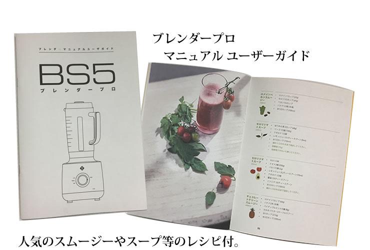 ブレンダープロ BS5[東明テック]【e暮らしR】【ポイント10倍】