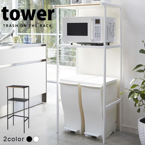 【送料無料】ラック ゴミ箱上ラック タワー(tower) [山崎実業]【送料無料】【e暮らしR】