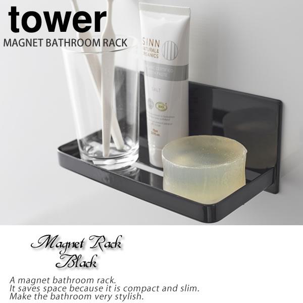 マグネットバスルームラック タワー(tower)[山崎実業]錆びない 磁石収納 おしゃれ 白黒 浴室 磁石 箱入り【e暮らしR】【ポイント10倍】