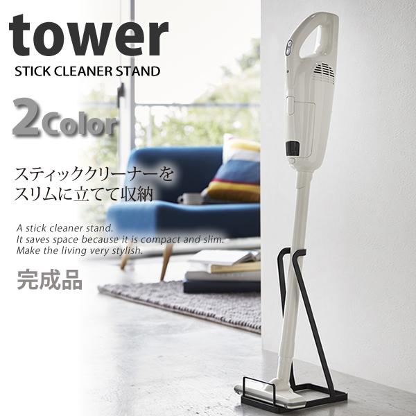 スティッククリーナースタンド タワー(tower)[山崎実業] 掃除機スタンド マキタ ダイソン パイプ直径約4cm以下対応【e暮らしR】【ポイント10倍】