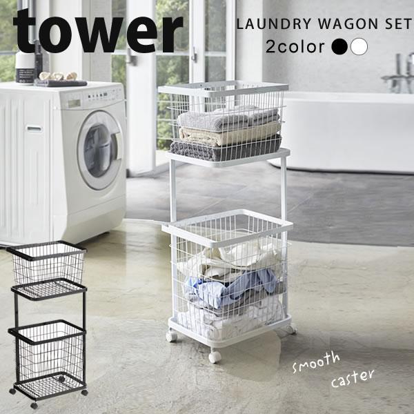 【送料無料】3点セットランドリーワゴン+バスケット タワー(tower) 2段 洗濯かご ランドリーバスケット[山崎実業]【e暮らしR】