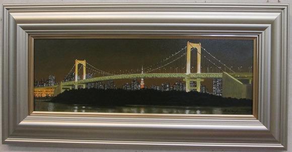「レインボーブリッジ」朝隈敏彦(Wサムホールサイズ油彩画[油絵]・日本風景画・絵画通販]【壁掛けフック付き】【絵のある暮らし】