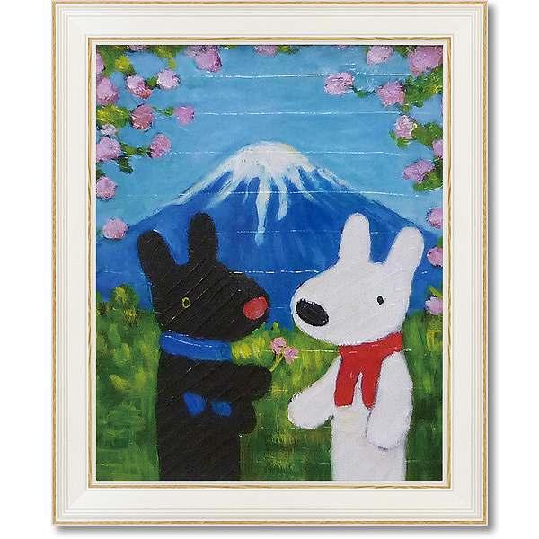 「富士山」リサとガスパール【通信販売】(こども・絵・特殊ゲル加工アート[絵画通販])【壁掛けフック付き】【絵のある暮らし】富士山